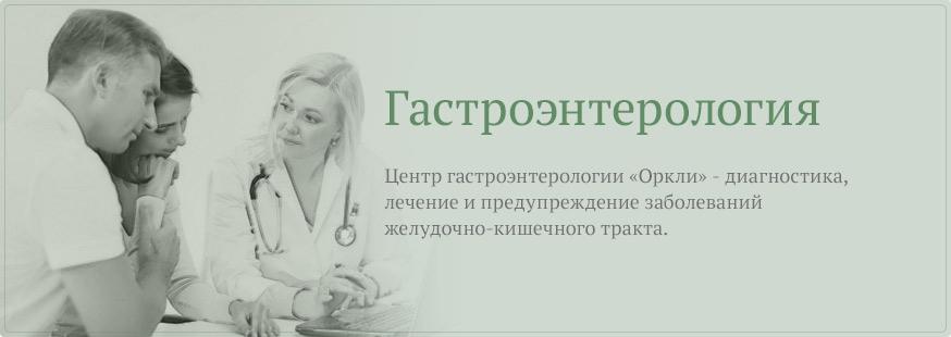 Гастроэнтерология питер